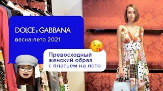 Роскошный женский образ Dolce Gabbana