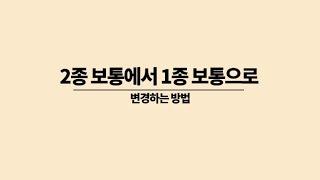 서울 온수자동차운전전문학원/ 2종 보통에서 1종 보통 …