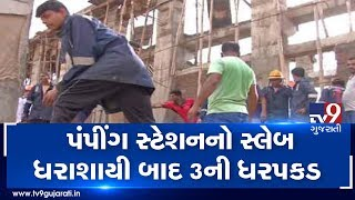 Ahmedabad Case Of Slab Collapse In Nikol Pumping Station Company Owner Among 3 Arrested