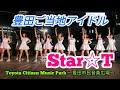 2018 05 25 豊田ご当地アイドル『Star☆T』「スタート」Toyota Citizen Music Park ~…