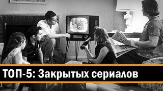 ТОП-5: Лучших закрытых сериалов