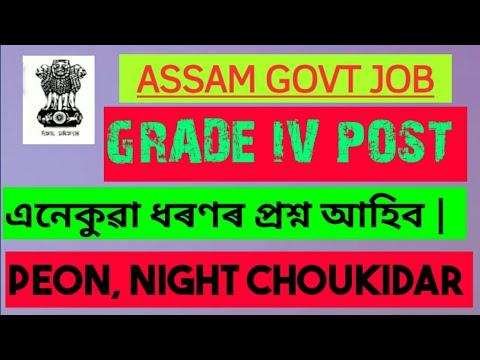 # G.K QUESTION // GRADE IV POST // ASSAM GOVT JOB //