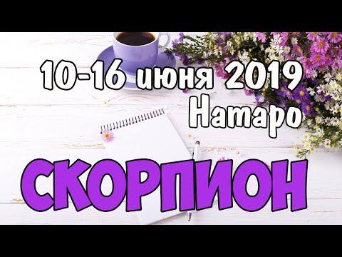 СКОРПИОН - таро прогноз 10-16 июня 2019 года НАТАРО.