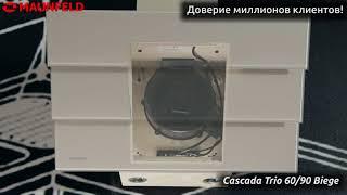 Обзор Вытяжка MAUNFELD CASCADA TRIO 90 Бежевое стекло