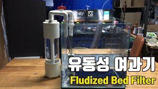 유동성 외부여과기 만들기-Fluidized Bed Re…