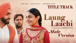 Laung Laachi - Male Version  | Latest Punjabi Song 2018 | Best Reply  | Best voice | party song