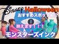 【ディズニー】全身仮装したハロウィンディズニーの1日が楽しすぎた!!!!part1【ゆたせな】【カップル】