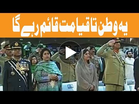 Flag-hoisting ceremony held in Islamabad's Convention Centre - Headlines 12 PM - 14 August 2017