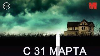 Дублированный трейлер фильма «Кловерфилд, 10»