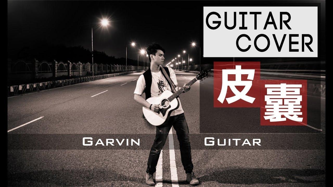 蕭敬騰 Jam Hsiao - 皮囊 Pi Nang (Guitar Cover by 加爾文Garvin) - YouTube