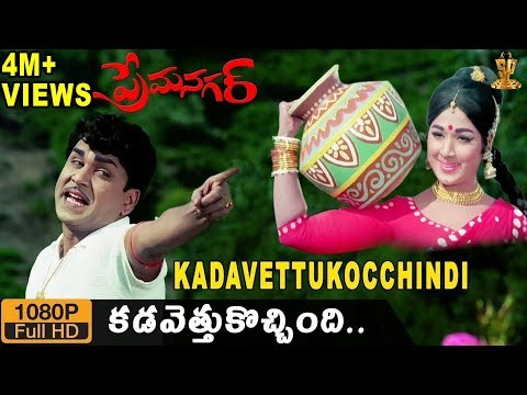 Kadavettu Kochindi Kannepilla HD Video Song | Prema Nagar movie | ANR | Vanisri | Suresh Productions