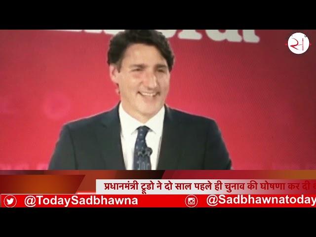 कनाडा: नतीजों से पहले कंजरवेटिव पार्टी के ओ'टूले ने मानी हार, ट्रूडो बनेंगे फिर से प्रधानमंत्री