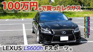 100万円で買ったレクサス 卍 LEXUS LS600h Fスポーツ【愛車紹介】
