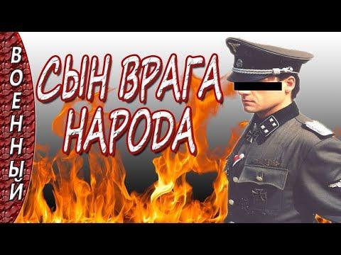Фильмы 2017 Сын врага народа  Очень тяжелый фильм, о войне