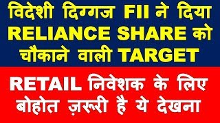 FII given share price target of Reliance Industries | latest stock market news in hindi| multibagger
