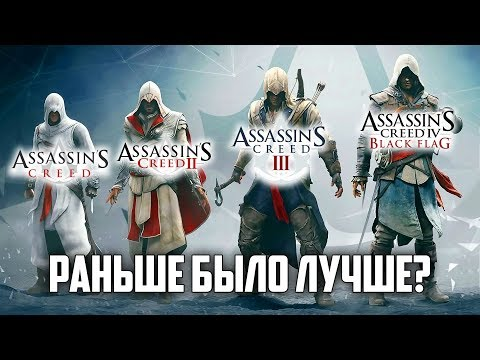 Assassin's Creed: Раньше