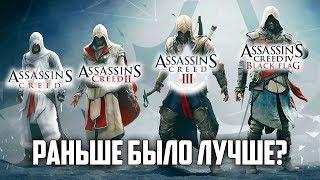 Assassin's Creed: Раньше было лучше?