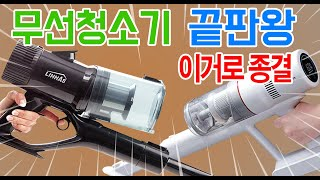 무선청소기 추천 가성비 흡입력 비교 순위 물걸레 청소기…