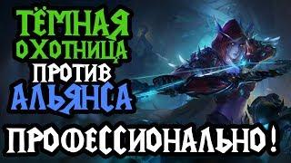 Infi(NE) vs Sok(HUM). Тёмная Охотница профессионально. Cast #112 [Warcraft 3]