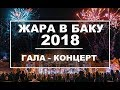 ЖАРА В БАКУ 2018 / Концерт / Эфир 03.08.18