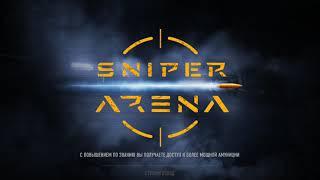 Смотреть видео Я купила кеис. Вот как он работаит. Иришка Москва † TP AR.300 Sniper Arena Games Play †(2) онлайн