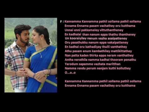 Kannamma Kannamma Lyrics - (Seval)
