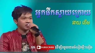 អ្នកផឹកស្តាយក្រោយ នាយចឺម - Neak Pek Sday Kroy by Neay Cherm   khmer song