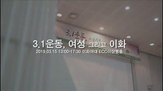 이화여자대학교 한국여성연구원 학술대회 '3·1운동, 여…