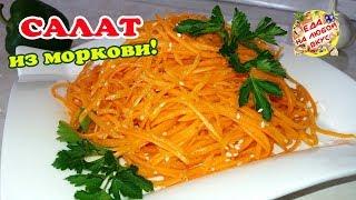 Салат из Моркови Сочный или Морковь по-корейски, можно есть сразу.