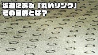 【お天気雑学】坂道にある「丸いリング」 その目的とは?