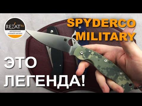 Культовый Spyderco Military - Нож, о котором можно говорить часами! | Обзор от Rezat.ru