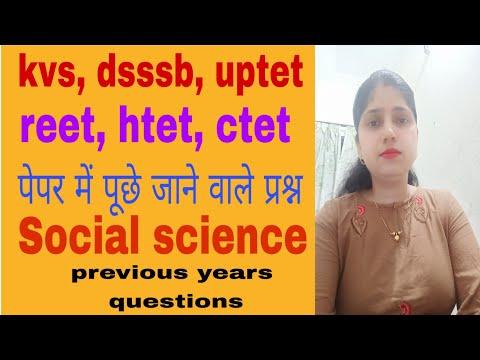 Repeat Ctet exam 2019 Social Science, पूरी NCERT एक