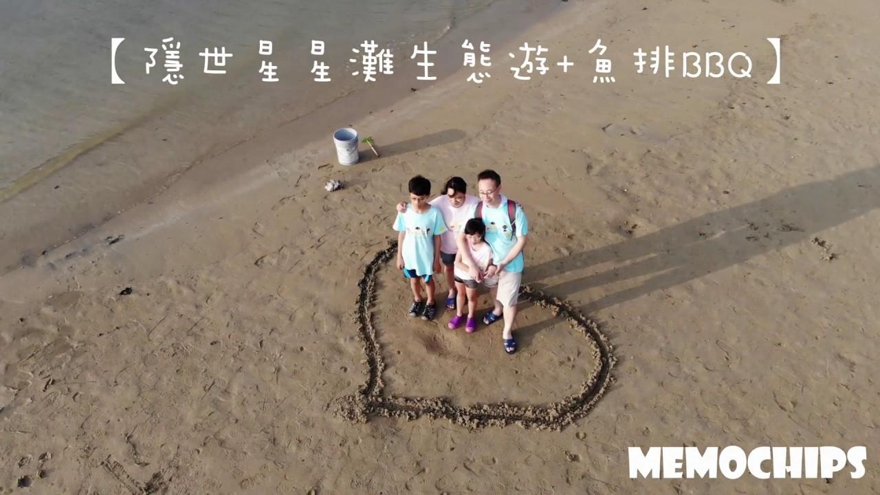 【香港假日必去景點之一】玩樂。攝影。航拍好去處推介 西貢深涌+榕樹澳 MemoChips - YouTube