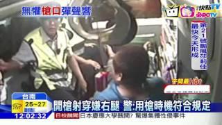 20161013中天新聞 「你開槍啊」男拒攔查挑釁 警開槍射穿腿