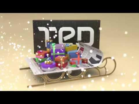 КОЛЕДНИ НАМАЛЕНИЯ НА ПРОДУКТИТЕ ОТ TED! Подари си една вълшебна Коледа!
