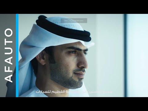 Al-Futtaim Automotive Group - Automotive Passion