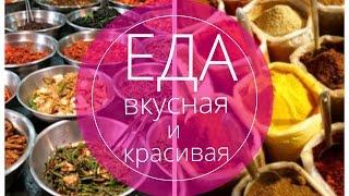 ТУЛА. РЫНОК. КРАСИВАЯ ЕДА / BEAUTIFUL FOOD ON TULA CENTRAL MARKET