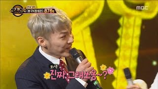 [Duet song festival] 듀엣가요제 - Wheesung 'You are a gift' 20161209