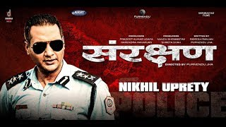 New Nepali Movie Sanrakshan | शूतीङ्ग बिचमै रोकिएको थीयो  2017