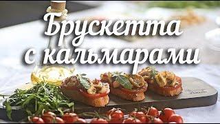 Брускетта с кальмарами  [ Рецепты Виталюр ]