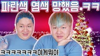 (개망) 크리스마스기념 파란색 염색했다가 개망함 ㅋㅋㅋ…