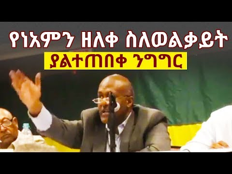 Ethiopian activist Jawar Mohammad returns to Ethiopia from exile | Lemma Megersa | Dr Abiy Ahmed from YouTube · Duration:  13 minutes 35 seconds