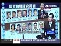 [影片]20151106政論節目全集