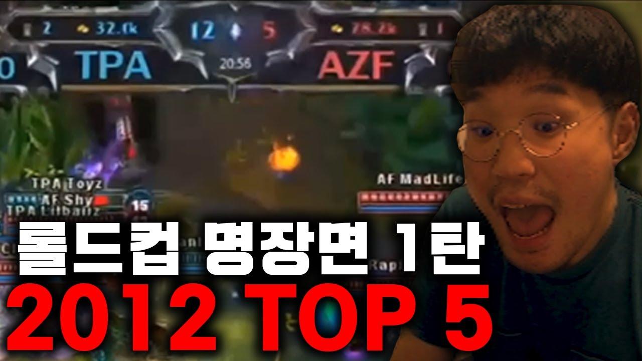 [클템 욕도 나옴] 역대 롤드컵 명장면들을 핥아보자!!! 1탄 2012 명장면 TOP 5