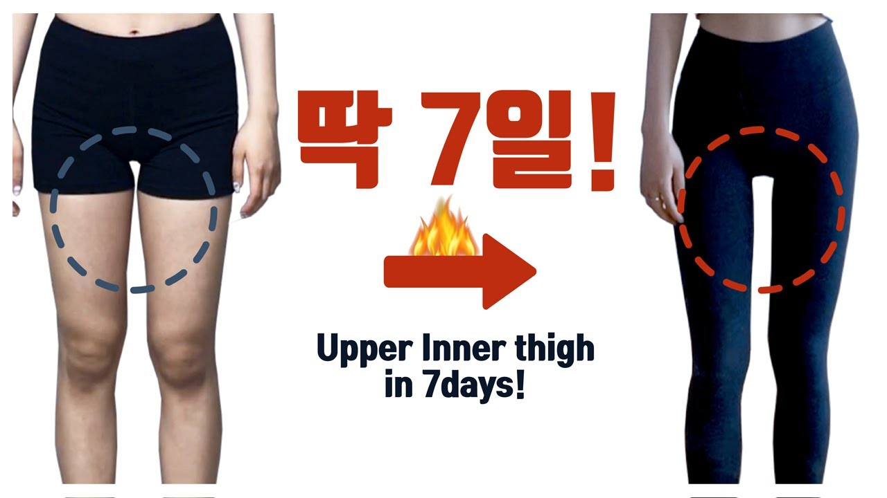♦️허벅지사이 제일 위쪽 살!♦️빼서, 똑 떨어진 허벅지사이 라인 만들기 1주 루틴