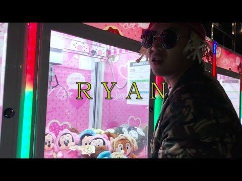 屁孩 Ryan【B.C.W。吳卓源】Official Music Video