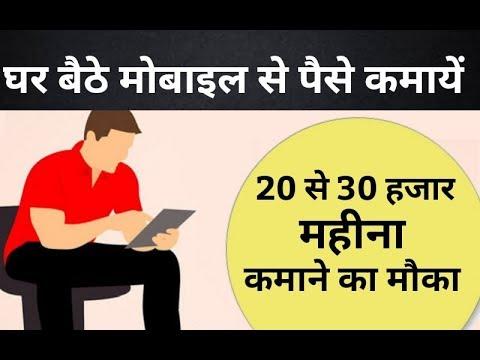 मोबाइल से घर बैठे पैसे कमायें | How to earn money online at home