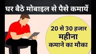 मोबाइल से घर बैठे पैसे कमायें   How to earn money online at home