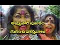 పూనకం రావడం గురించిన వాస్తవాలు ammavari punakam ravatanaki karanalu