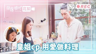 《Co-Living同居時代》夏季篇花絮_皇姐CP用愛做料理